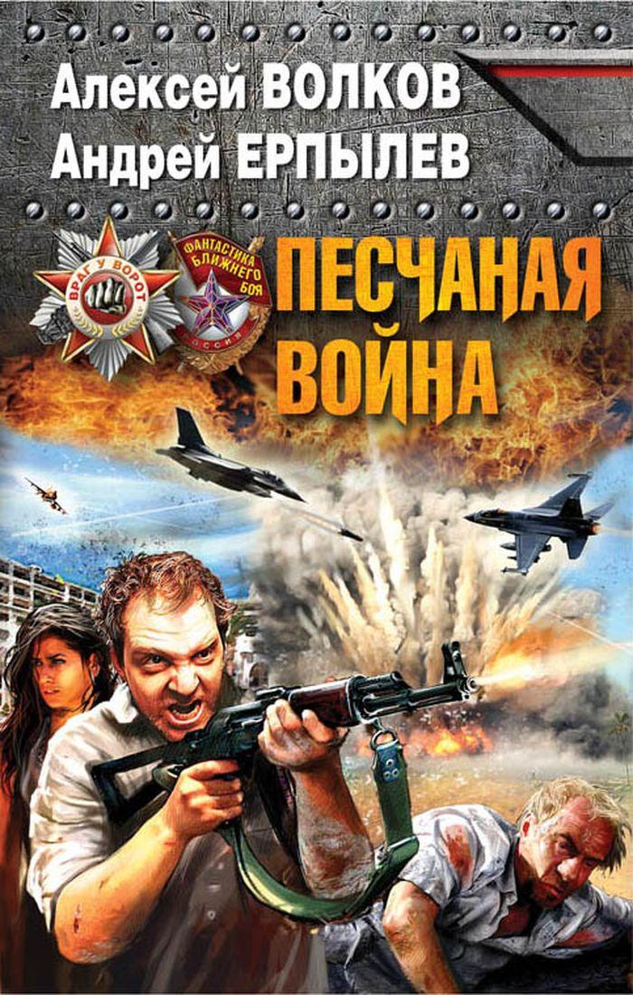 Песчаная война | Волков Алексей, Ерпылев Андрей Юрьевич  #1