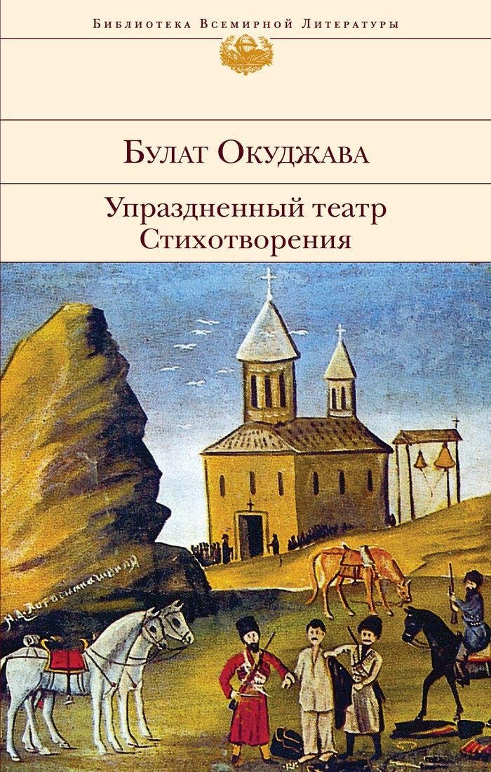 Упраздненный театр | Окуджава Булат Шалвович #1