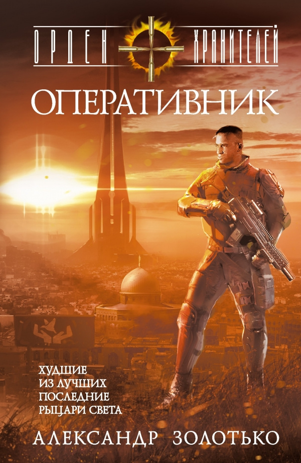 Орден Хранителей. Оперативник | Золотько Александр Карлович  #1