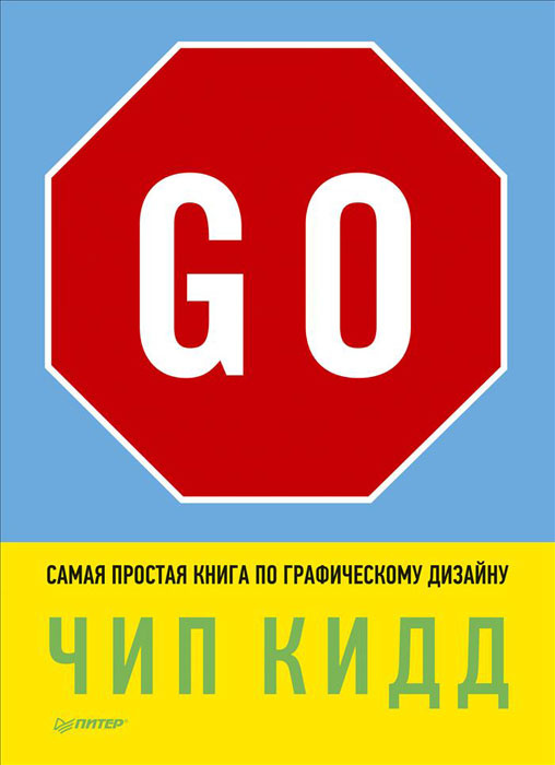 Go! Самая простая книга по графическому дизайну #1