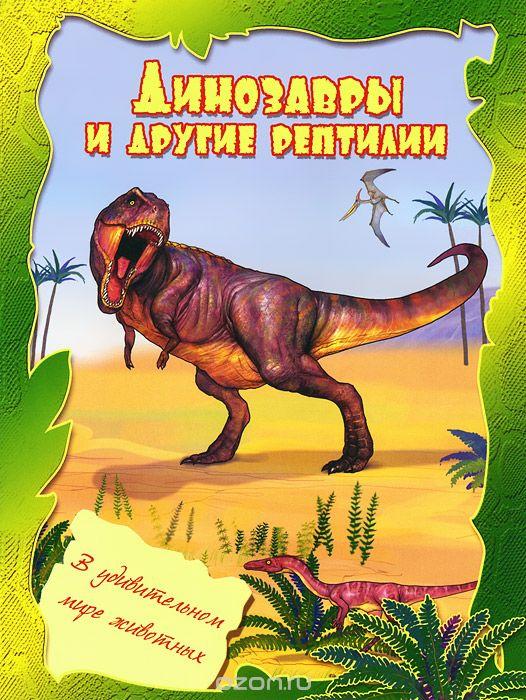 Динозавры и другие рептилии #1
