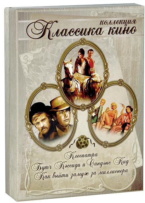 Коллекция Классика кино: Клеопатра. Бутч Кэссиди и Сандэнс Кид. Как выйти замуж за миллионера (4 DVD) #1