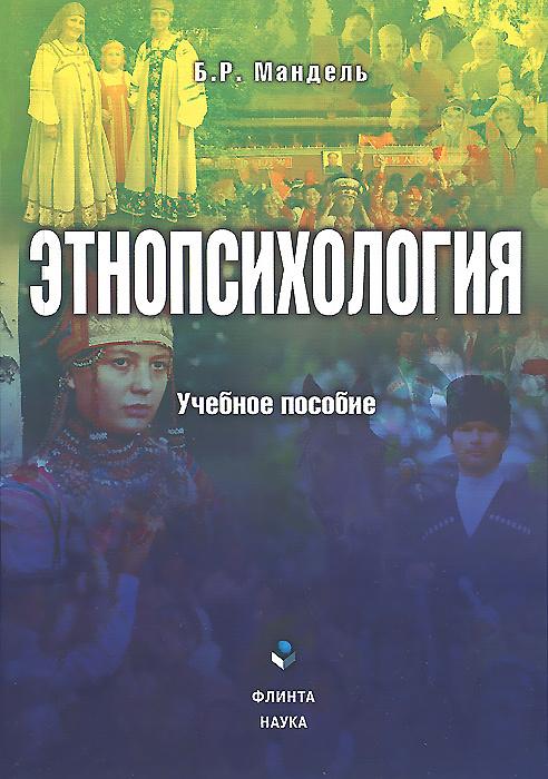 Этнопсихология. Учебное пособие | Мандель Борис Рувимович  #1