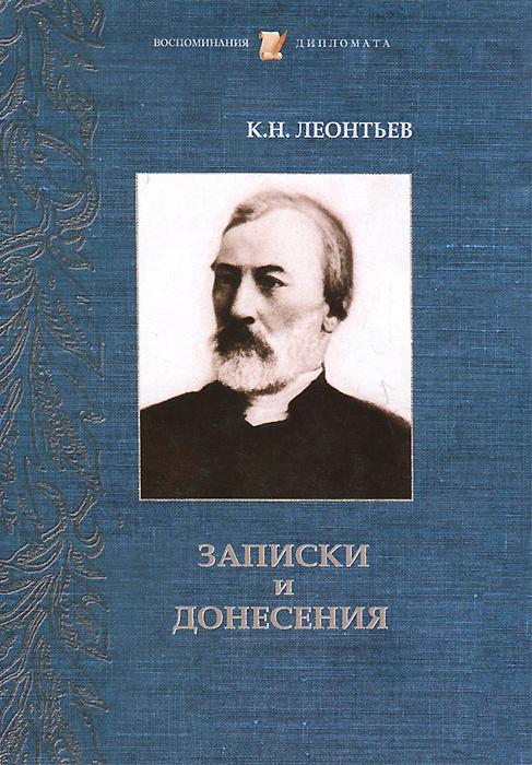 Константин Николаевич Леонтьев. Записки и донесения #1