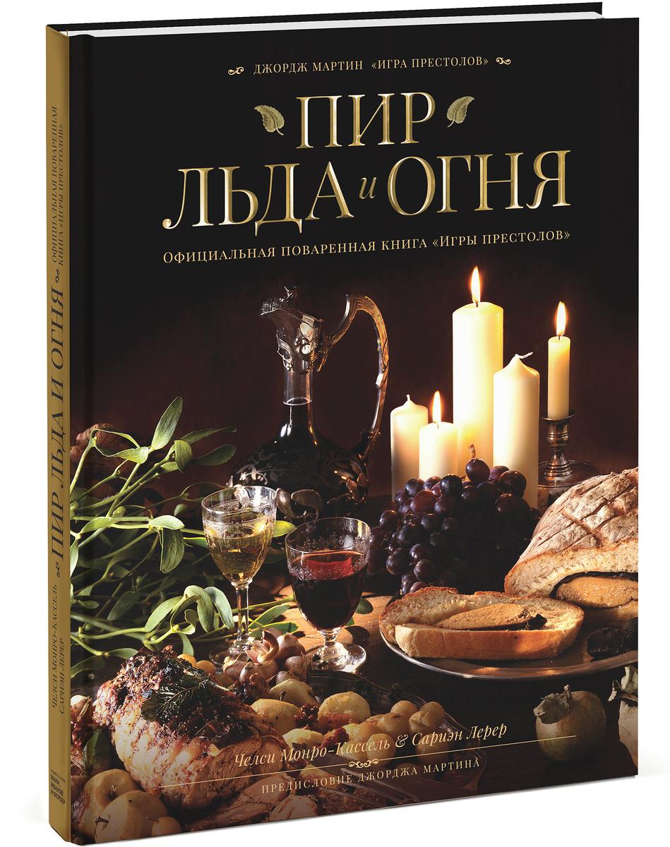 """Пир Льда и Огня. Официальная поваренная книга """"Игры престолов""""  #1"""