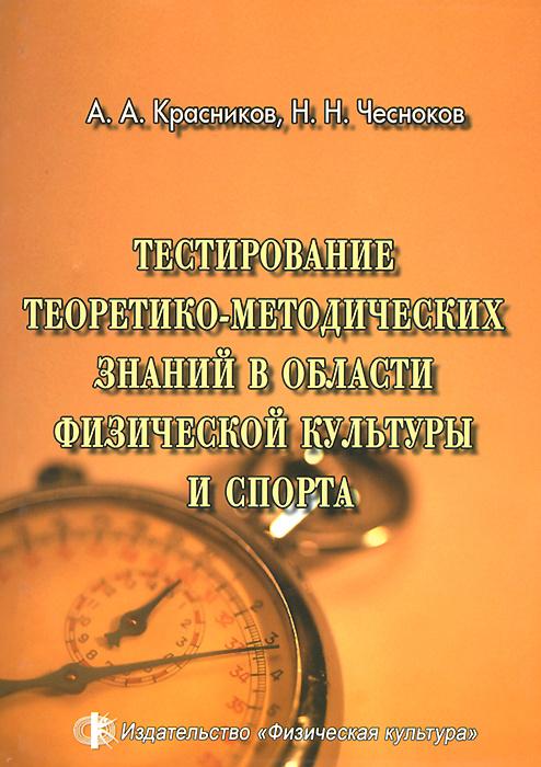 Тестирование теоретико-методических знаний в области физической культуры и спорта  #1
