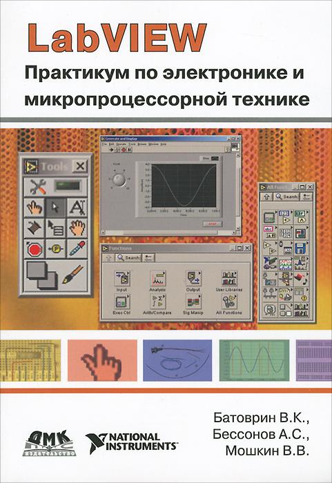 LabVIEW. Практикум по электронике и микропроцессорной технике | Мошкин Владимир Валентинович, Бессонов #1