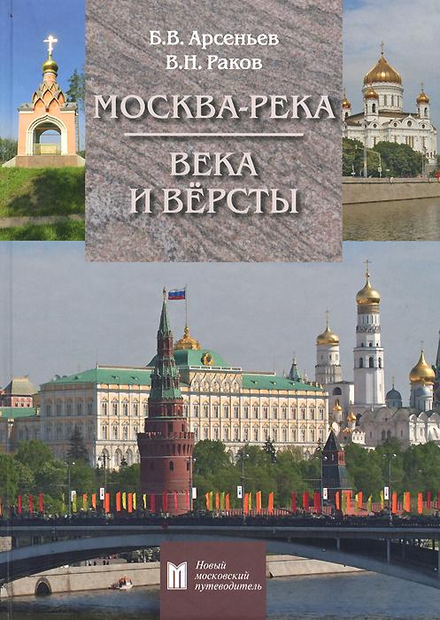 Москва-река. Века и Вёрсты. Путеводитель #1