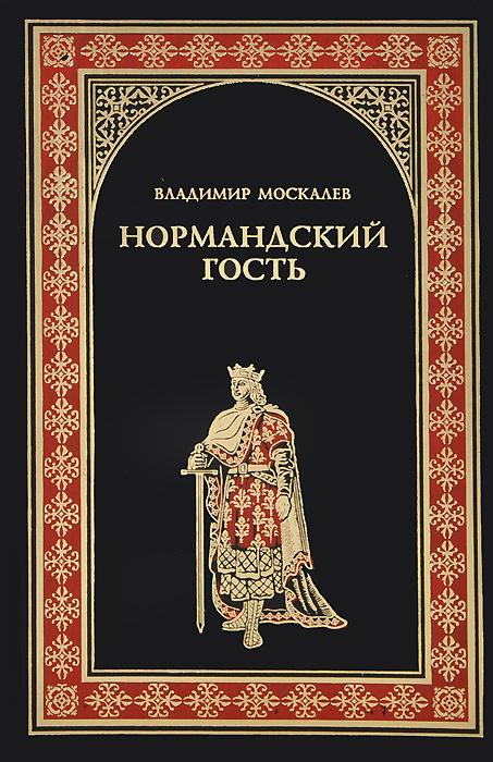Нормандский гость   Москалев Владимир Васильевич #1