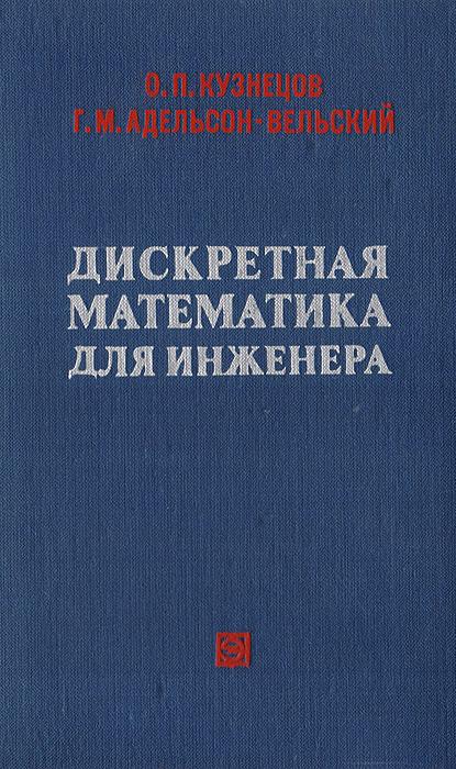 Дискретная математика для инженера   Кузнецов Олег Петрович, Адельсон-Вельский Георгий Максимович  #1