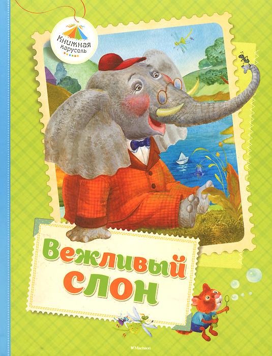 Вежливый слон   Левин Вадим Александрович, Муха Рената Григорьевна  #1