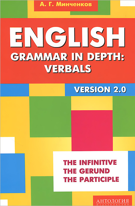 English Grammar in Depth: Verbals. Употребление неличных форм глагола в английском языке | Минченков #1