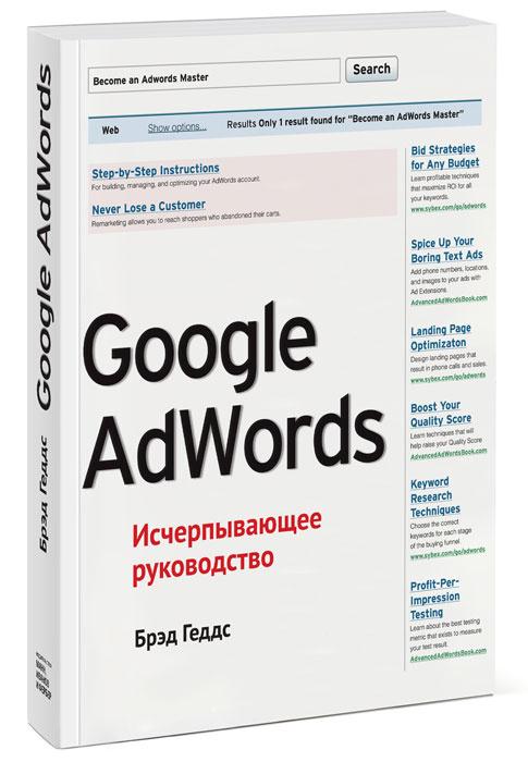 Google AdWords. Исчерпывающее руководство | Геддс Брэд #1