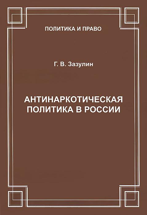 Антинаркотическая политика в России | Зазулин Георгий В.  #1