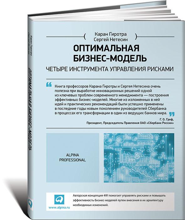 Оптимальная бизнес-модель. Четыре инструмента управления рисками | Гиротра Каран, Нетесин Сергей  #1