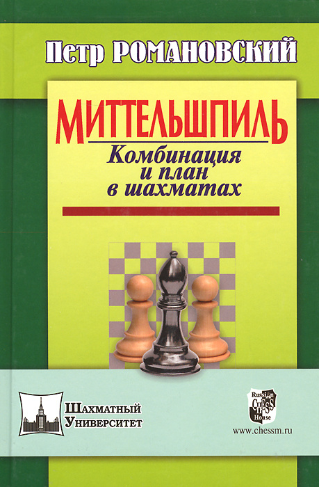 Миттельшпиль. Комбинация и план в шахматах | Романовский Петр Арсеньевич  #1