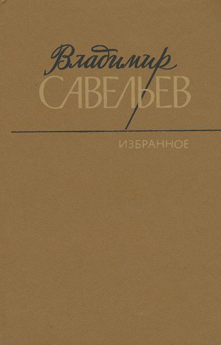 Владимир Савельев. Избранное | Савельев Владимир Семенович  #1