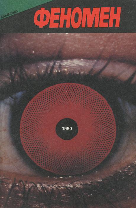 Феномен. Альманах, 1990 #1