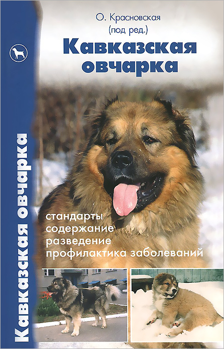 Кавказская овчарка. Стандарты, содержание, разведение, профилактика заболеваний  #1