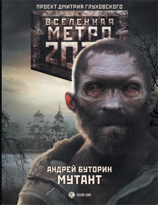 Метро 2033. Мутант | Буторин Андрей Русланович #1