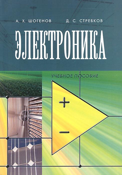 Электроника. Учебник #1
