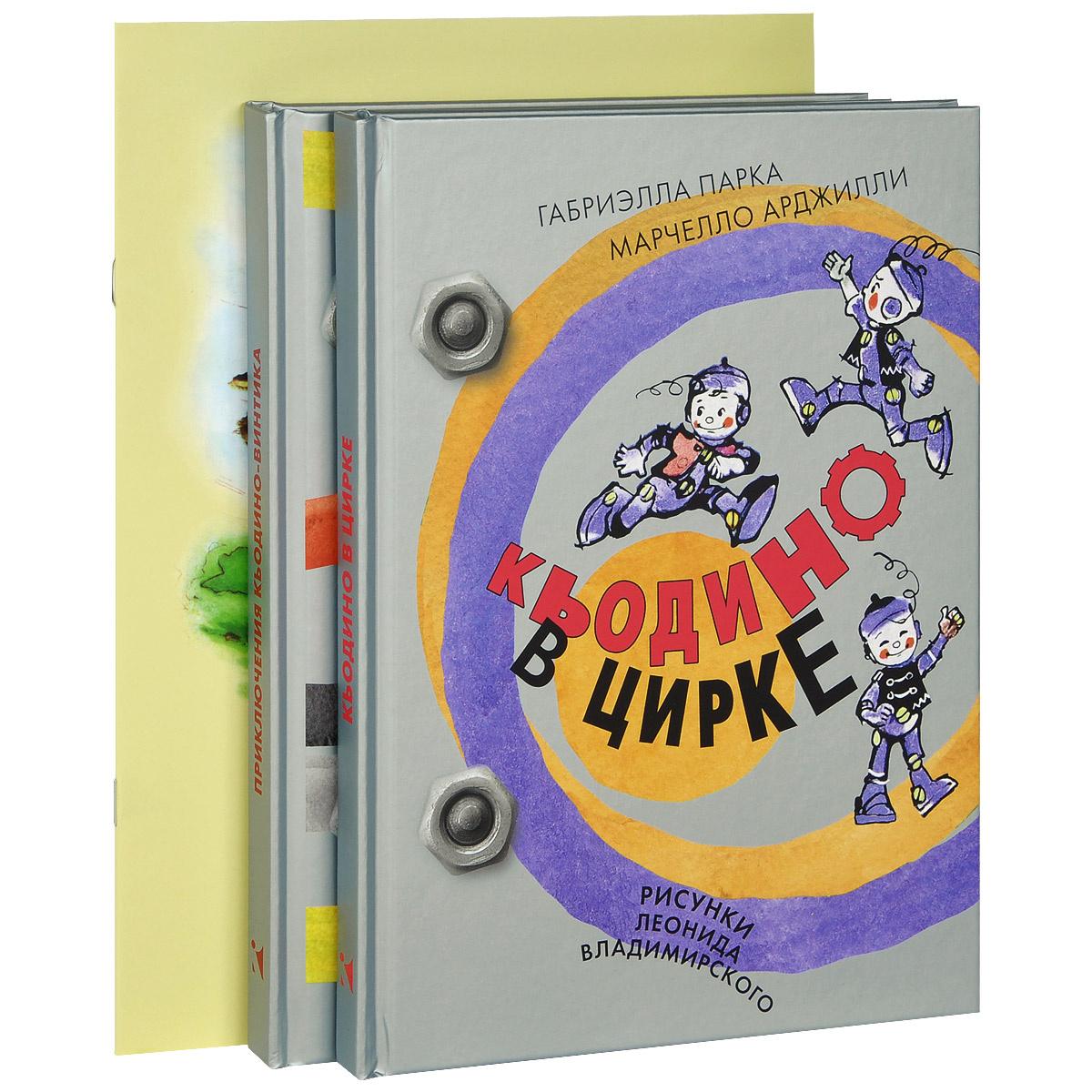 Кьодино в цирке. Приключения Кьодино-винтика. Два: Один (комплект из 3 книг) | Мамлин Геннадий Семенович, #1
