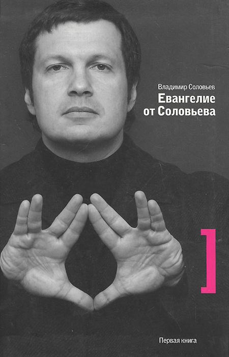 Евангелие от Соловьева. Первая книга | Соловьев Владимир Рудольфович  #1