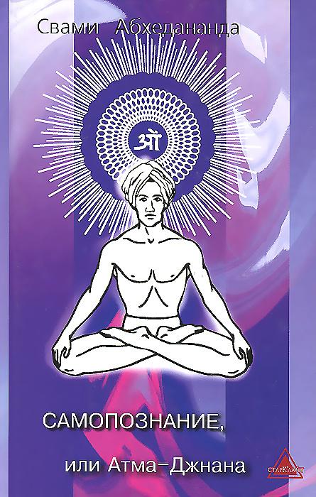Самопознание, или Атма-Джнана | Абхедананда Свами, Аткинсон Уильям Уокер  #1