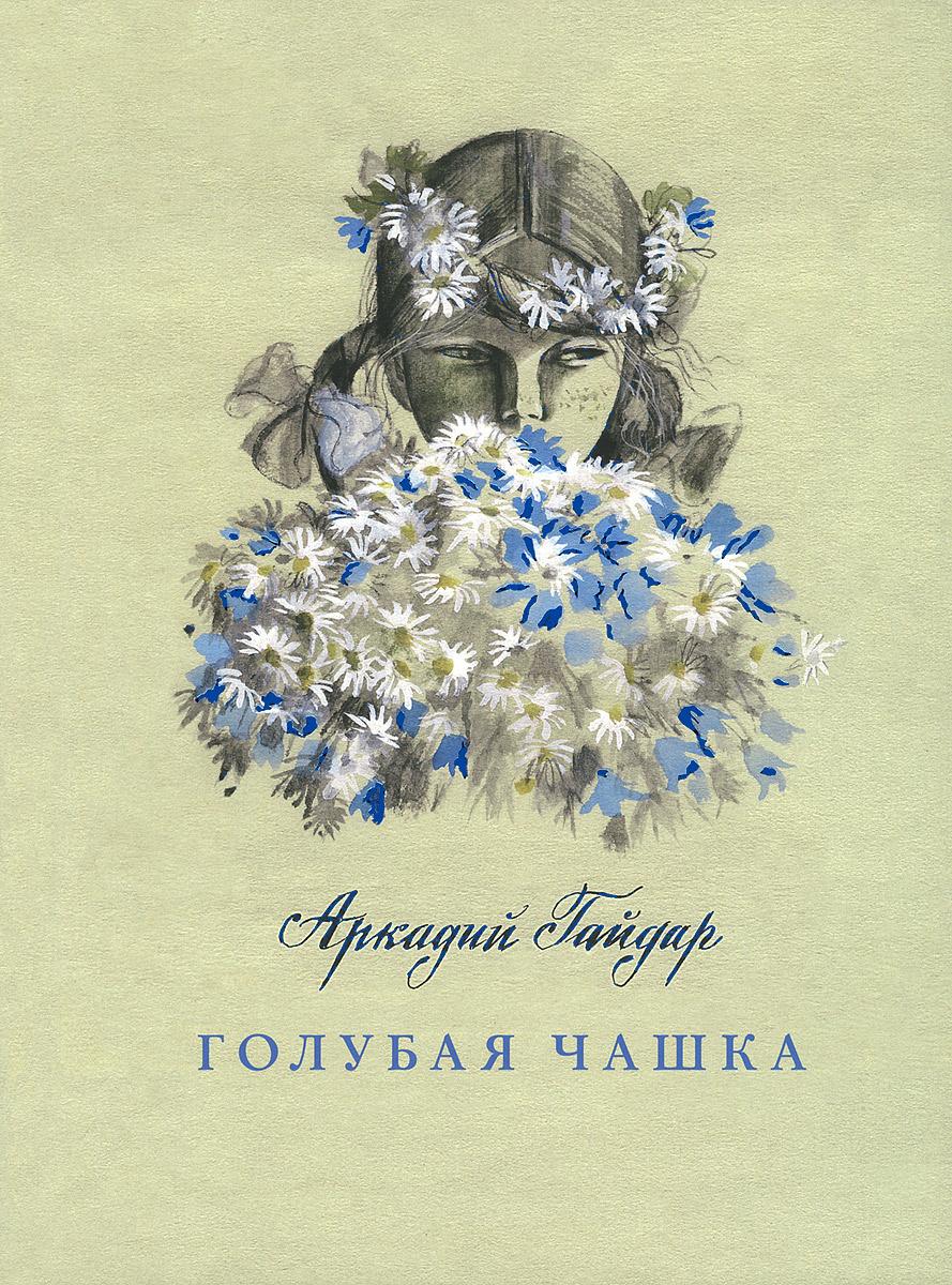 Голубая чашка | Гайдар Аркадий Петрович #1