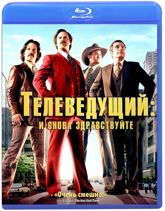 Телеведущий: И снова здравствуйте (Blu-ray) #1