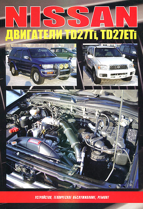 Nissan: Двигатели TD27Ti, TD27ETi: Устройство, техническое обслуживание, ремонт  #1