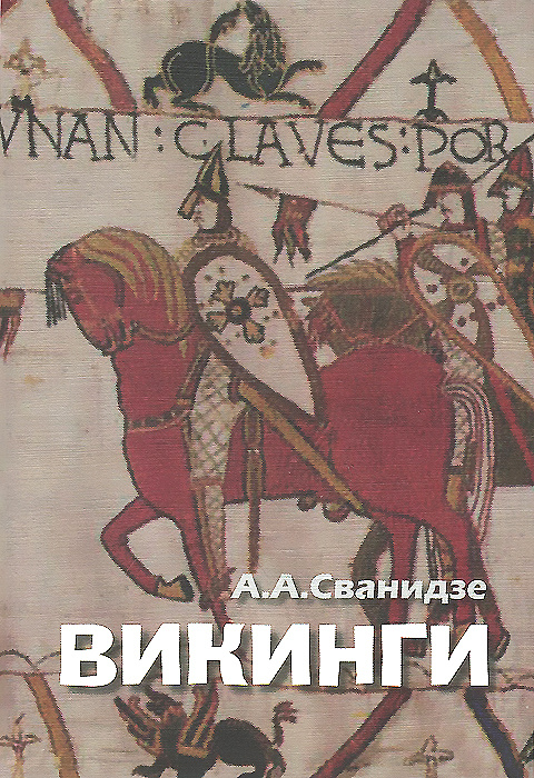 Викинги - люди саги. Жизнь и нравы #1