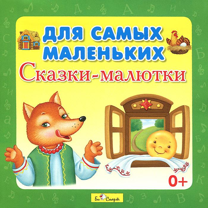 Сказки-малютки. Для самых маленьких (аудиокнига CD) #1
