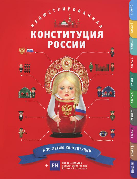 Иллюстрированная Конституция России в рисунках и схемах  #1