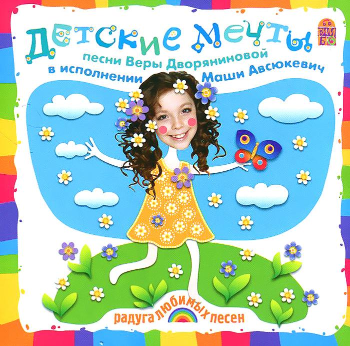 Детские мечты (аудиокнига MP3) | Дворянинова Вера #1