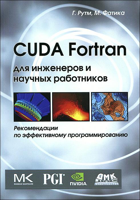 CUDA Fortran для инженеров и научных работников. Рекомендации по эффективному программированию | Рутм #1