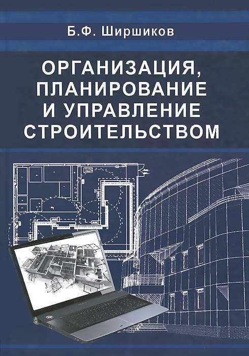 Организация, планирование и управление строительством. Учебник   Ширшиков Борис Федорович  #1