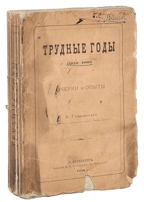 Трудные годы. 1876 - 1880   Градовский Александр Дмитриевич #1