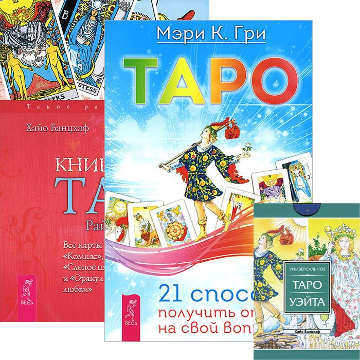 """Таро. 21 способ получить ответ. Книга Таро Райдера-Уэйта. Все карты в раскладах """"Компас"""", """"Слепое пятно"""" #1"""