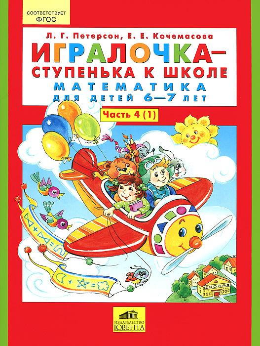 Игралочка - ступенька к школе. Математика для детей 6-7 лет. Часть 4 (1)  #1