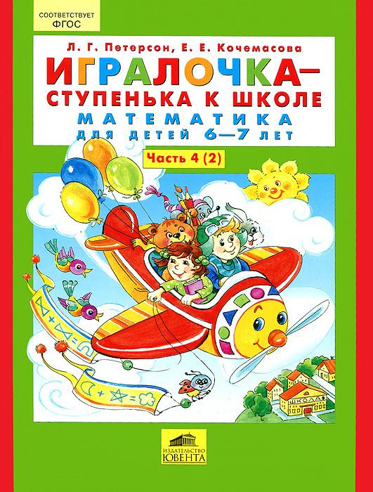 Игралочка - ступенька к школе. Математика для детей 6-7 лет. Часть 4(2)  #1