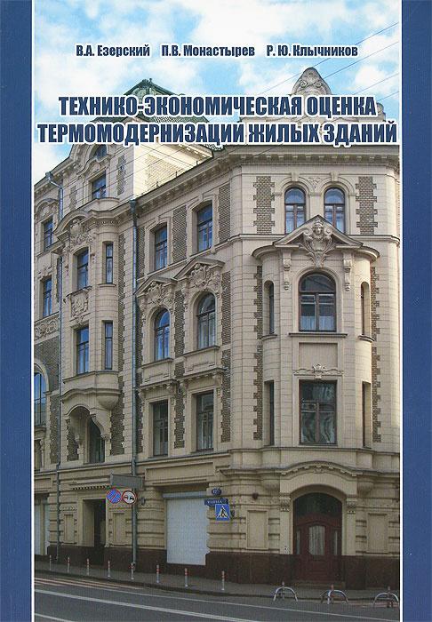 Технико-экономическая оценка термомодернизации жилых зданий   Езерский Валерий Александрович, Монастырев #1