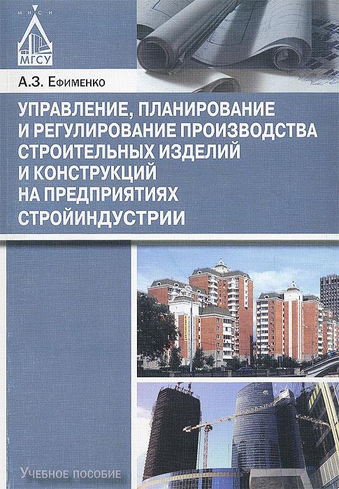 Управление, планирование и регулирование производства строительных изделий и конструкций на предприятиях #1