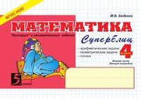 Математика: Суперблиц: 4 класс, 2-е полугодие #1