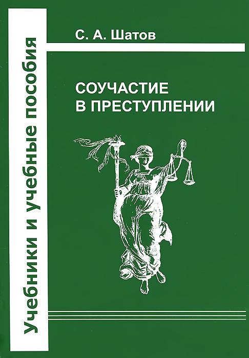 Соучастие в преступлении. Учебное пособие #1