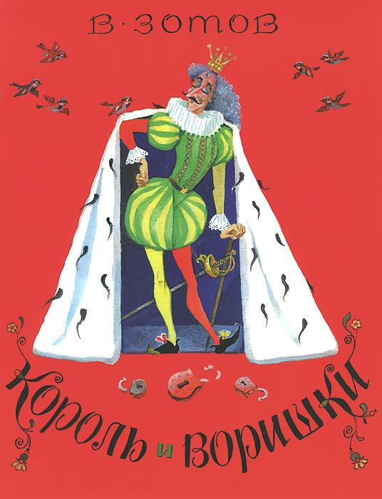 Король и воришки | Зотов Владимир Валентинович #1