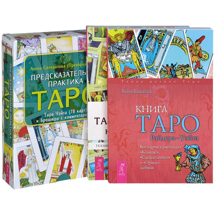 Предсказательная практика Таро. Таро - просто как раз, два, три. Книга Таро Райдера-Уэйта (комплект из #1