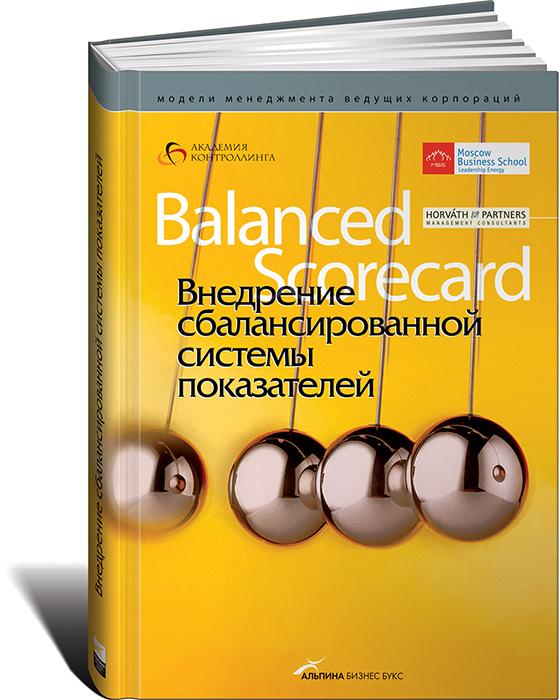 Внедрение сбалансированной системы показателей #1