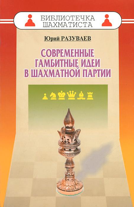Современные гамбитные идеи в шахматной партии | Разуваев Юрий Сергеевич  #1