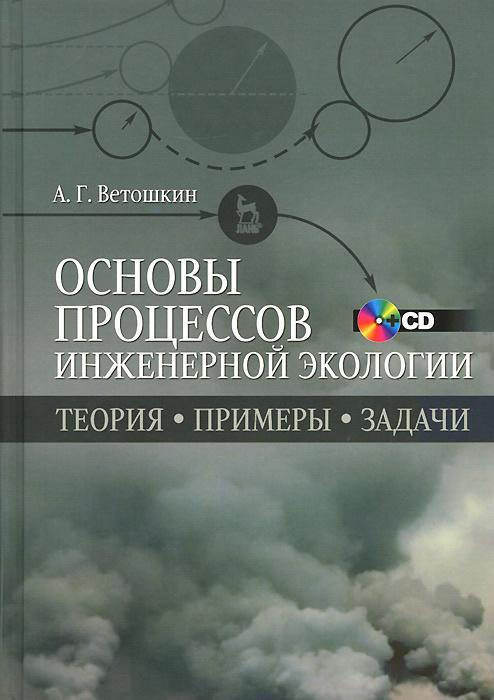 Основы процессов инженерной экологии. Теория. Примеры. Задачи. Учебное пособие (+ CD-ROM) | Ветошкин #1